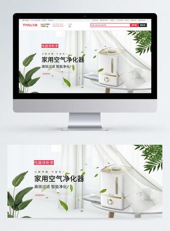 空气净化器促销淘宝banner