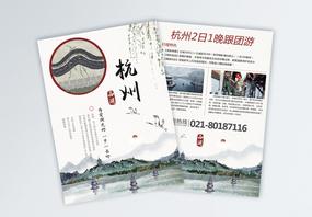 简约中国风杭州旅游宣传单图片