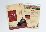 北京旅游宣传单图片