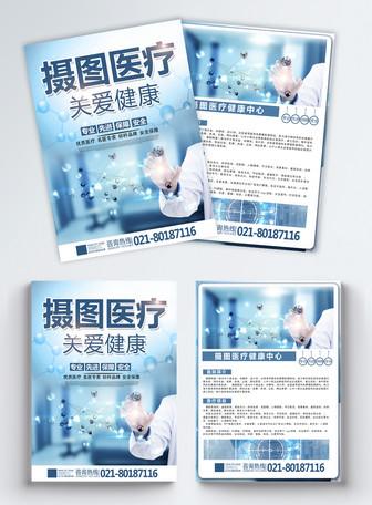 蓝色大气医疗宣传单
