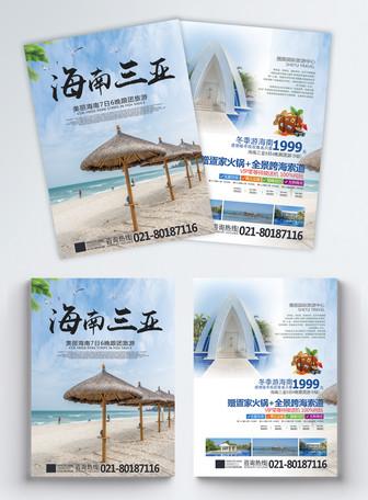 海南旅游宣传单