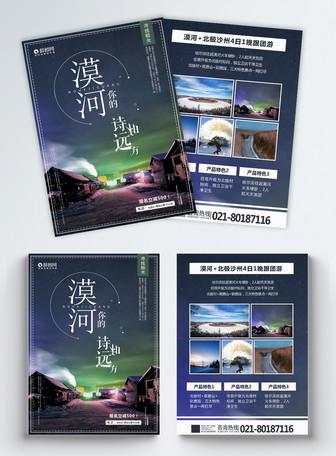 漠河旅游宣传单