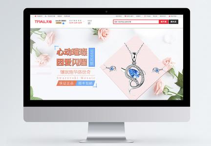银饰项链促销淘宝banner图片