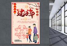 中国风过小年新春海报图片