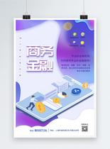 金融商务海报图片