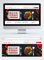 精品牛排促销淘宝banner图片
