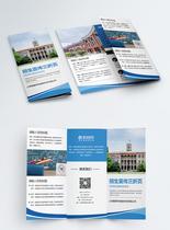 蓝色简约教育招生宣传三折页图片