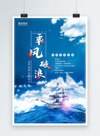 简约清新乘风破浪企业文化海报
