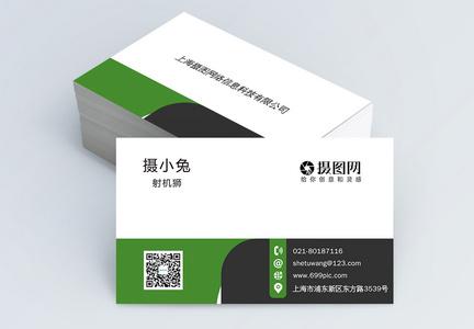 绿色商务简约名片设计图片