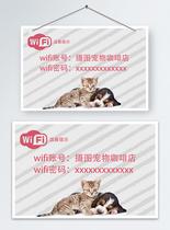 wifi密码温馨提示图片