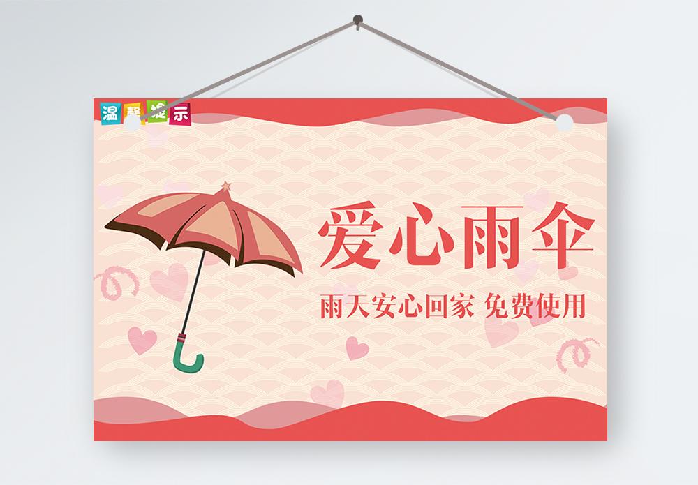 爱心雨伞温馨提示图片