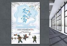 白色清新冬令营海报图片