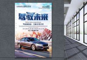 驾驭未来汽车促销海报图片