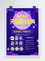 紫色流体渐变双12天猫年终盛典促销海报图片