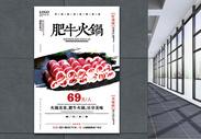 简约风肥牛火锅促销海报图片