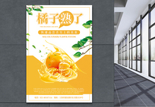 橘子熟了水果宣传海报图片