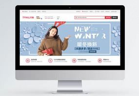 清新简约暖冬换新女装新品上市淘宝Banner图片