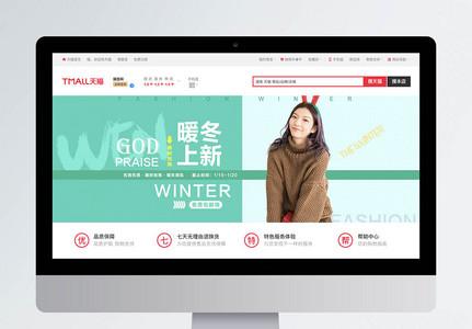 清新简约暖冬上新女装服饰淘宝Banner图片