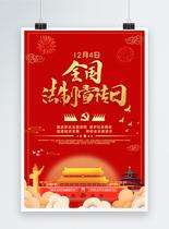 红色12月4日全国法制宣传日海报图片