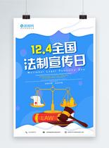 全国法制宣传日海报图片