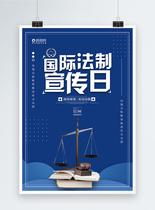 扁平风蓝色全国法制宣传日海报图片