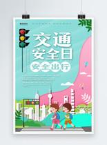 清新大气全国交通安全日宣传海报图片