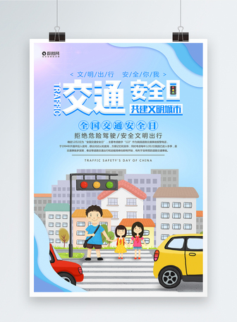 交通安全日公益宣传海报