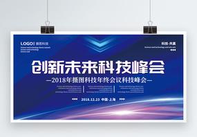 蓝色大气通用创新未来科技峰会展板图片