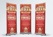 红色喜庆2019新年年货促销展架图片