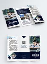 蓝色简约学校宣传招生简章三折页图片