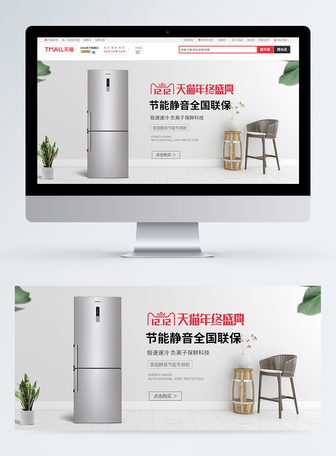 双十二冰箱促销淘宝banner