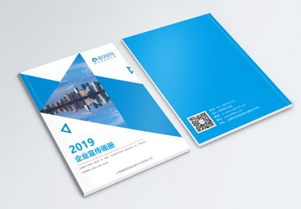 2019蓝色简约企业宣传手册画册封面设计图片