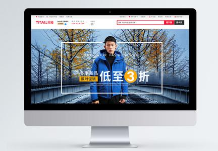 男款冬装促销淘宝banner图片