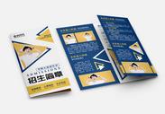 黄蓝色几何招生简章宣传三折页图片