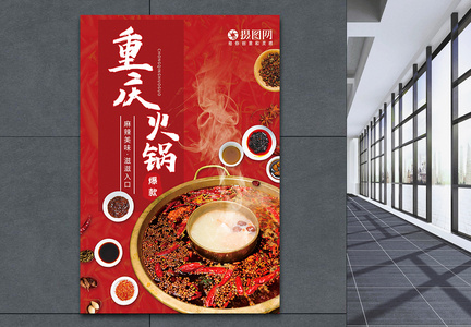 重庆火锅海报设计图片