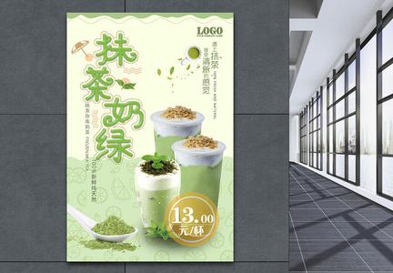 清新抹茶奶绿冬季热饮海报图片