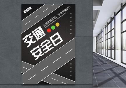 交通安全日海报图片