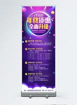 紫色家装年终钜惠促销x展架图片