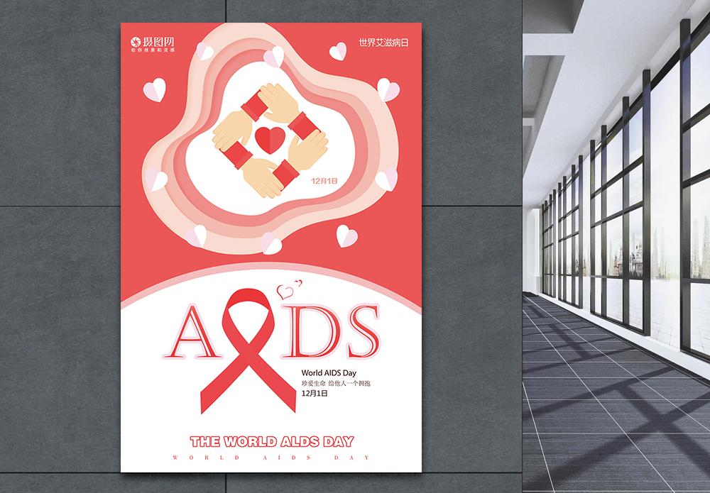 粉红丝带世界艾滋病日公益海报图片