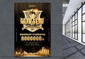 黑金大气荣耀战报立体字海报图片