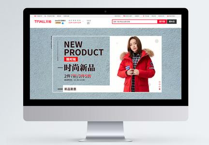 时尚新品冬装促销淘宝banner图片