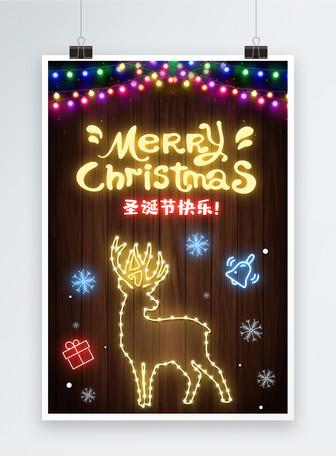 霓虹效果圣诞快乐创意海报