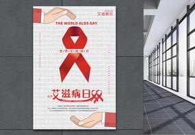 简约风世界艾滋病日公益海报图片