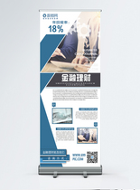 蓝色简约几何金融理财展架图片