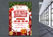 圣诞元旦双节同庆促销海报图片