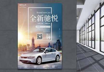 创意汽车海报图片
