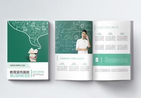 清新教育宣传画册整套图片
