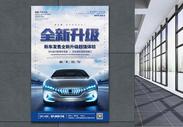 全新升级汽车促销海报图片