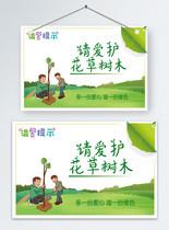 请爱护花草树木温馨提示图片