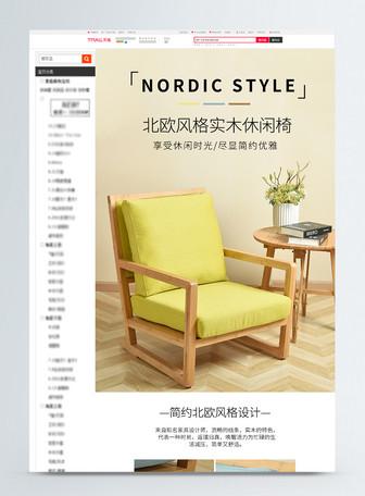 北欧风格实木布艺单人沙发促销淘宝详情页
